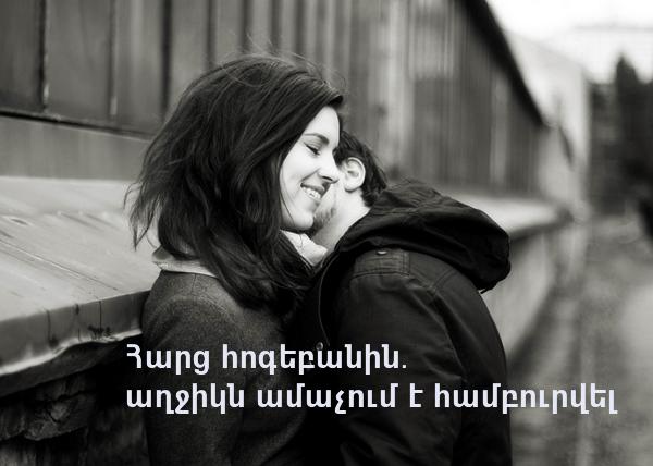 Հարց հոգեբանին. Աղջիկն ամեն կերպ խուսափում է համբուրվելուց