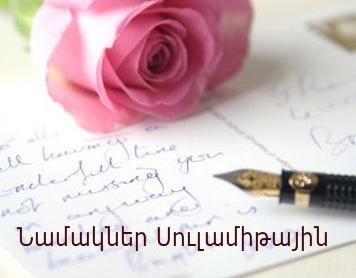 Նամակներ Սուլամիթային