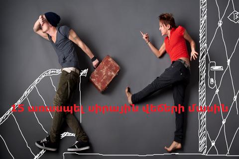 15 առասպել սիրային վեճերի մասին