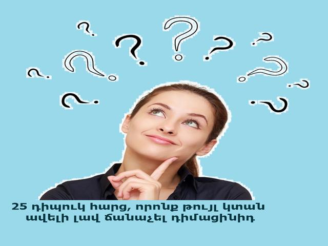 25 խելացի հարցեր, որոնցով կարող ես բացահայտել դիմացինիդ
