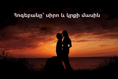 Հոգեբանը՝ սիրո և կրքի մասին