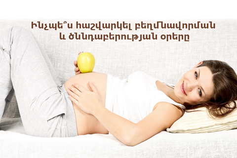 Ինչպե՞ս հաշվարկել բեղմնավորման և ծննդաբերության օրերը