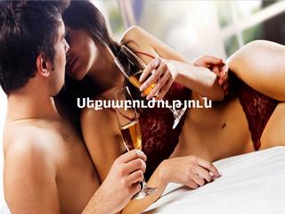 Սեքսաբուժություն