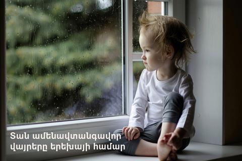 Տան ամենավտանգավոր վայրերը երեխայի համար (AUDIO)