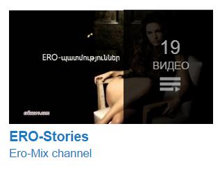 Ero-պատմություններ