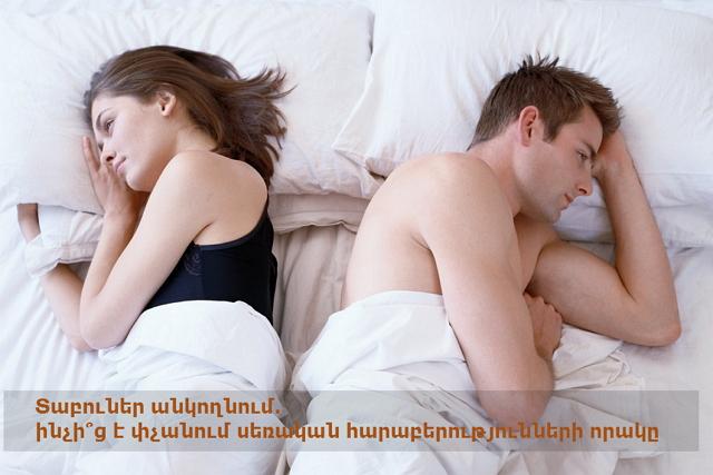 Տաբուներ անկողնում. չարժե՛ սա անել անկողնում... (18+)